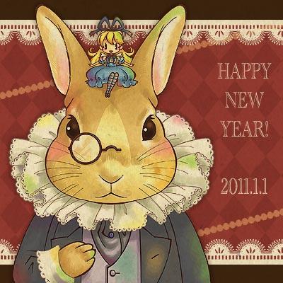 あけましておめでとう2011