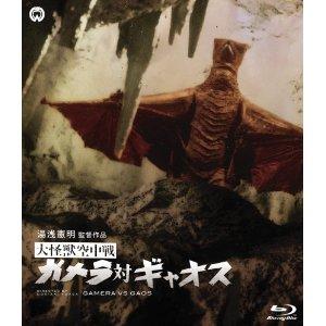 大怪獣空中戦 ガメラ対ギャオス Blu-ray