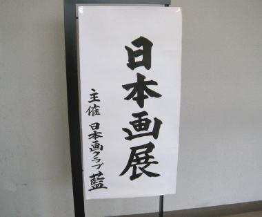 藍日本画展2
