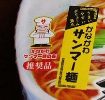 カップサンマー麺4