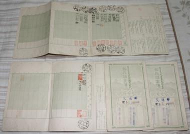 郵政儲金簿