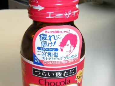 チョコラBBドリンク2