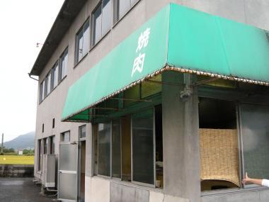 金蔵寺焼肉センター1