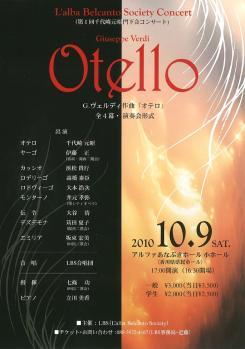 Otello公演