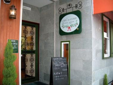 Cafe de COMU外観