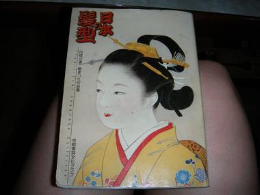 日本の髪型