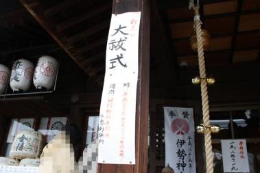 2010大祓2