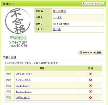 香川弁検定不合格証書