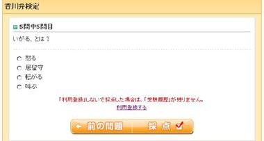 香川弁検定5