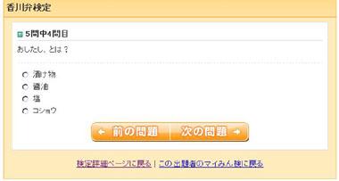 香川弁検定4