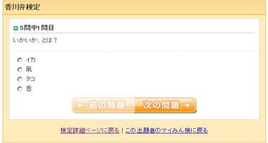 香川弁検定1
