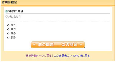 香川弁検定3