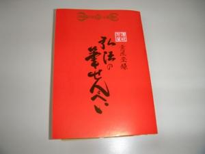 弘法筆せんべい栞1