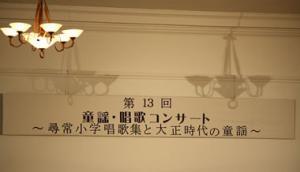 第13回童謡唱歌コンサート