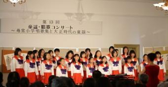 第13回童謡唱歌コンサート1