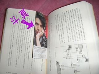 江戸の陰陽師3