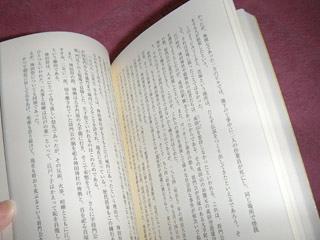 江戸の陰陽師2