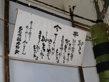 丸亀駅柳餅3