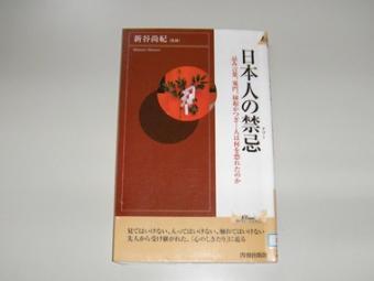日本人の禁忌1