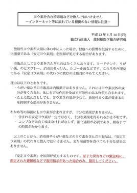 放射線医学総合研究所3月14日