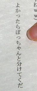 三代目sanから5