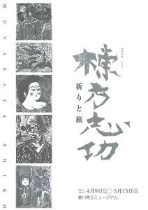 棟方志功展2