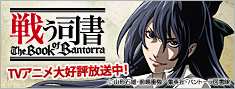 banner_bantorra0907.jpg