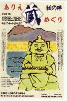 H21.10蔵めぐり秋の陣 ポスター