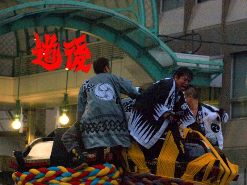 松山秋祭り 道後温泉駅前 神輿 鉢合わせ