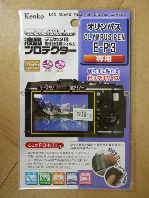 e-p3-monitor-protector_13.jpg