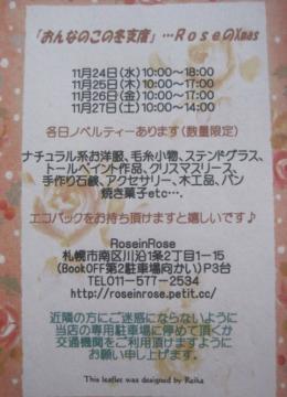 IMG_0998_イベント