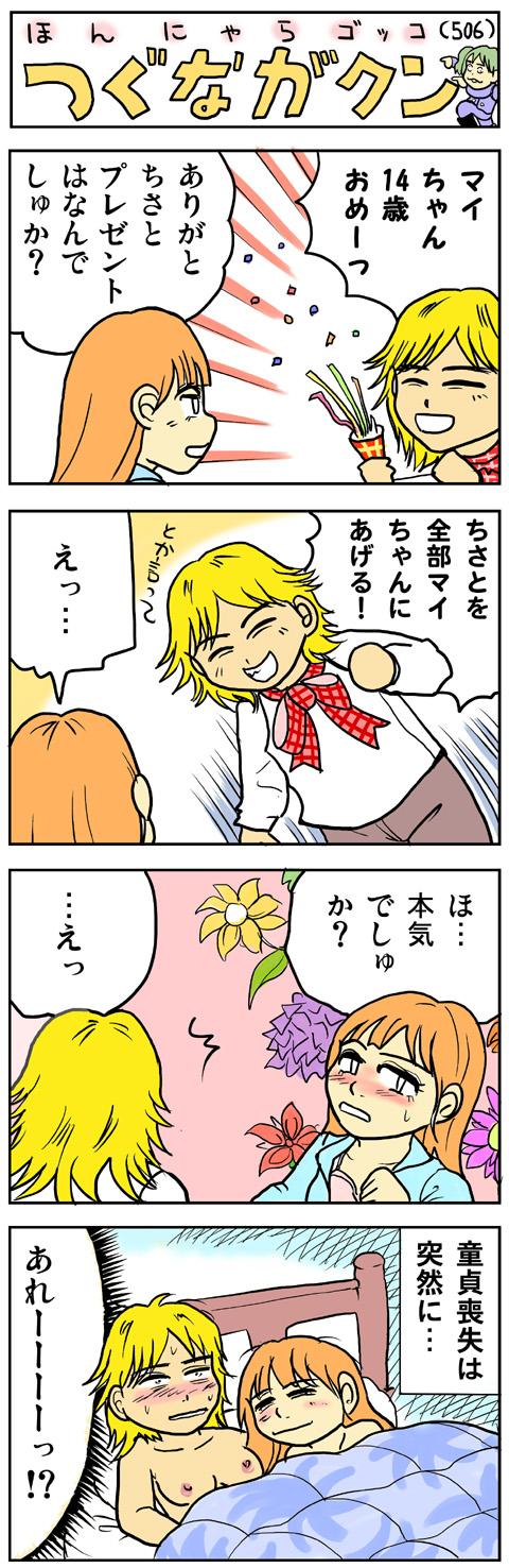 fc2-2010_0212-01.jpg