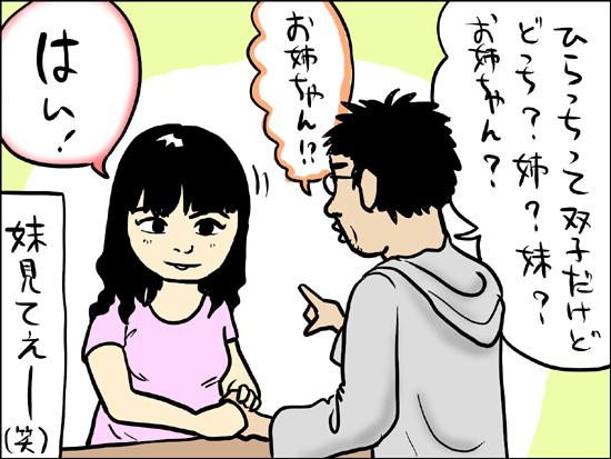 fc2-2010_1002-02.jpg