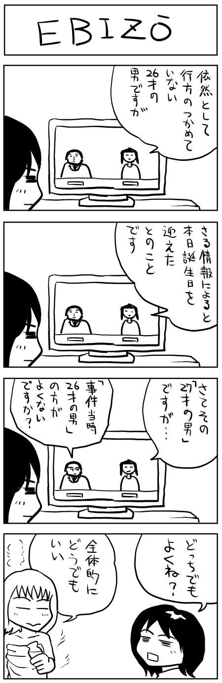 fc2-2010_1207-02.jpg