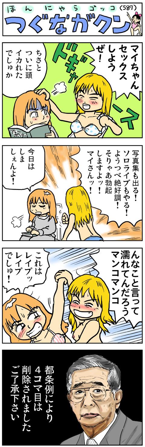 fc2-2010_1221-01.jpg