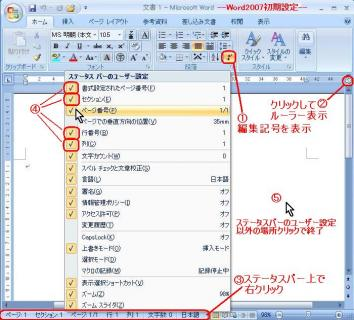 Word2007設定