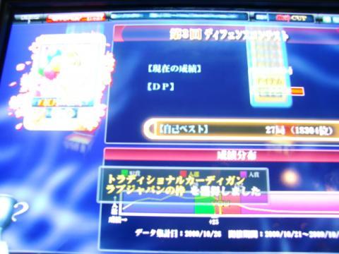 CIMG0324_convert_20091115005656.jpg