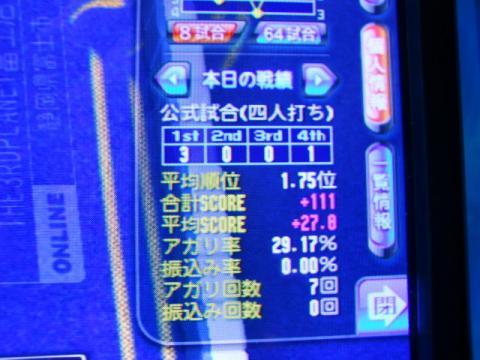 CIMG0328_convert_20091115005848.jpg