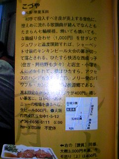 KOZUYA2-2.jpg