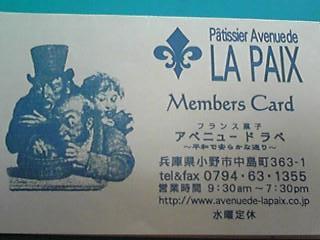 アベニュー・ド・ラペ カード