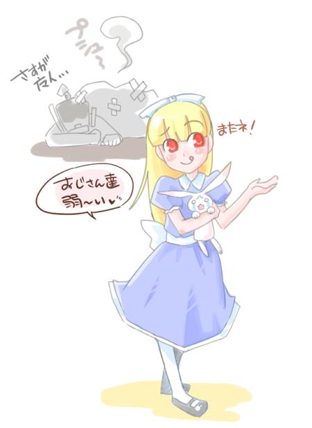 魔人アリス