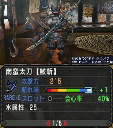 南蛮太刀【鮫斬】