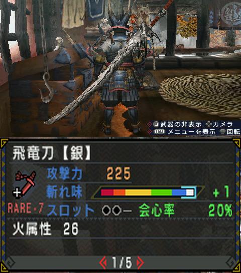 飛龍刀【銀】