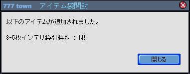 091009_巫女バイト袋_3-5イン