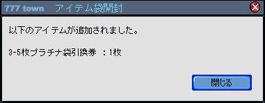 091009_巫女バイト袋_3-5プラ