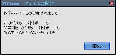 091010_3-5パチインテリ袋1
