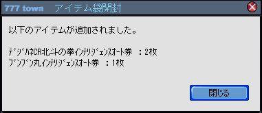 091010_3-5パチインテリ袋2