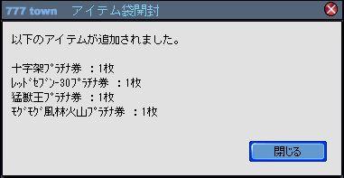 091010_3-5スロプラチナ袋