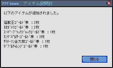 091010_10枚スロゴールド袋