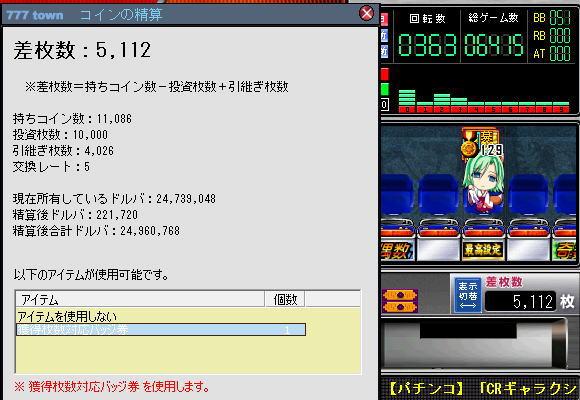 091014_ナイツ